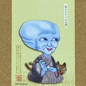 【BUNIZUCCI】BN-3 ぬらりひょんなママポストカード
