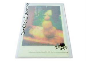 てるぼの屋 ポストカード5枚組「わたしをみつめるもの」tp5w-1712