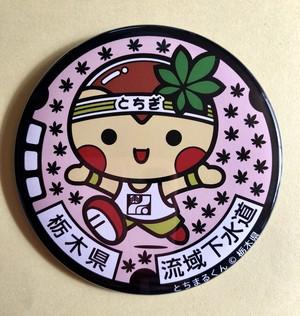 マンホール【でかバッチ100㎜】栃木県 流域下水道 とちまるくん