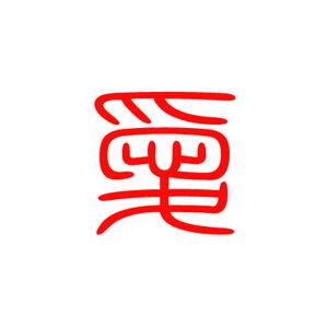 電子印鑑:Web落款<309>篆書体