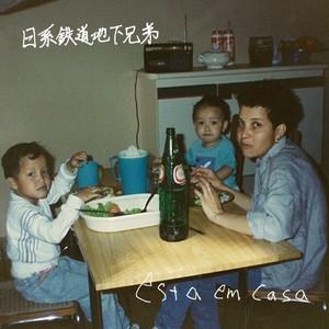 """地下鉄道x日系兄弟  [REMIX ALBUM] """"ESTA EM CASA""""   日系鉄道地下兄弟"""