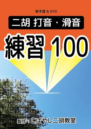 二胡 打音・滑音 練習100 本&DVD