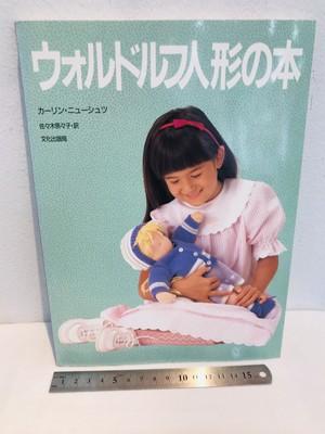 ウォルドルフ人形の本  文化出版局