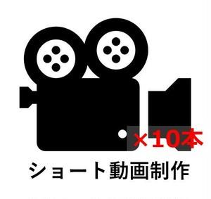 ショート動画制作×10本