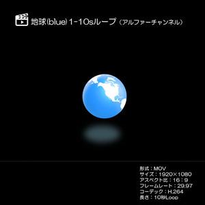 地球1(blue)/アルファーチャンネル/ループ