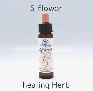healing herb バッチフラワーレメディ【ファイブフラワー】
