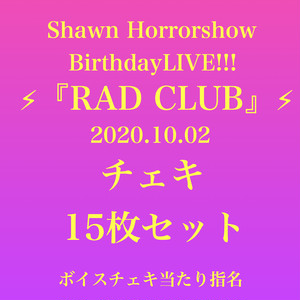 【チェキ】Shawn Horrorshow BirthdayLIVE!!!⚡︎『RAD CLUB』⚡︎ 15枚セット