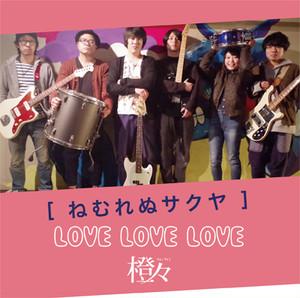 "LOVE LOVE LOVE × 橙々 スプリット音源 ""ねむれぬサクヤ"""