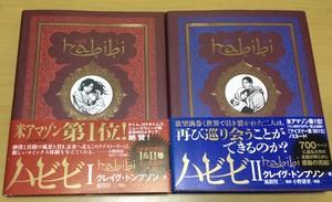 habibi ハビビ 全巻(1、2巻セット)(コミック:ハードカバー)
