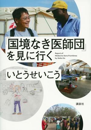 「国境なき医師団」を見に行く(単行本)【新本】
