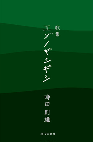エゾノギシギシ[時田則雄/著]