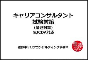 【郵送教材】第15回キャリアコンサルタント試験・論述対策講座(JCDA対応)