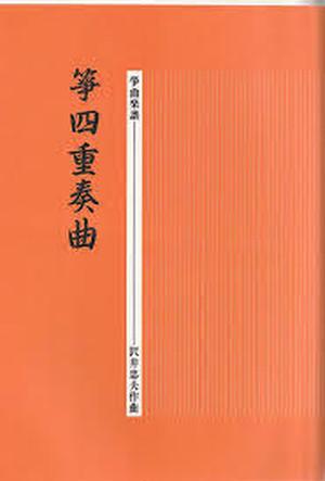 S24i82 Quartet(Koto 3, 17/T.SAWAI/Score)