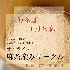オンライン「麻糸産みサークル」D)参加+打ち麻