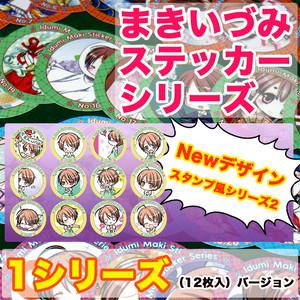 新作追加!!まきいづみ ステッカーセット(12枚入り 5種類)