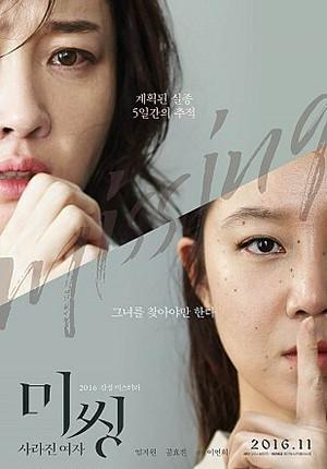 ☆韓国映画☆《ミッシング~消えた女》DVD版 送料無料!