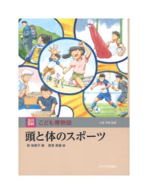 玉川百科 こども博物誌 『頭と体のスポーツ』