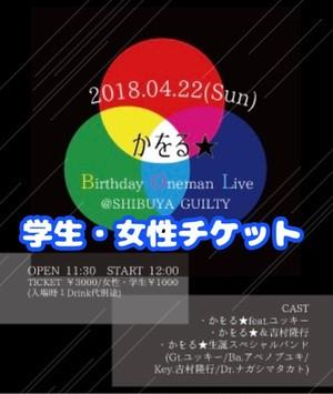 4/22(日)生誕ワンマンチケット学生・女性
