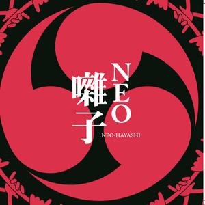 【CD】NEO囃子