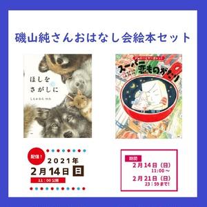 【2/14おはなし会】磯山純さんおはなし会絵本セット
