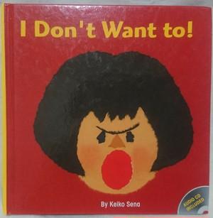 I Don't Want to! いやだいやだ(英語版)せなけいこ