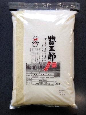 魚沼産コシヒカリ 惣五郎米 精米5kg×2袋