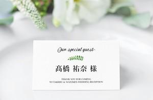 席札 94円~/部 【ナチュラル】│葉っぱ 無料テーブルナンバー