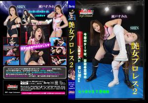 艶女プロレス2 (DVD)