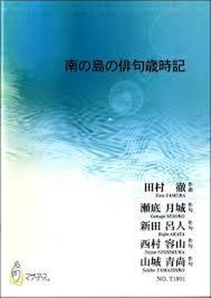 T1801 Minami no shima no Haiku-Saijiki(Piano/T. TAMURA /Full Score)