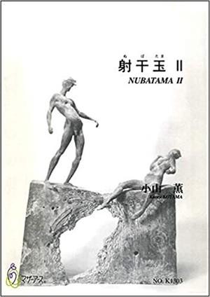K1303 NUBATAMA Ⅱ(Oboe, Clarinet, Harp, Violin and Violoncello/K. KOYAMA /Full Score)