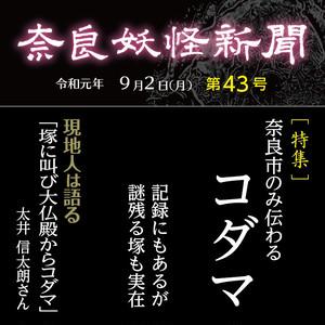 電子新聞「奈良妖怪新聞 第43号」【 銀行振込・コンビニ払い 】