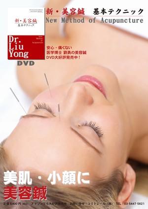 ≪DVD≫新・美容鍼DVD