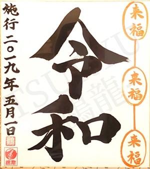 ★特別企画★㊗️代々まで伝わる令和掛け軸!!!★色紙サイズ