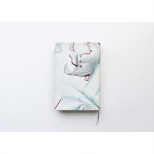 【 倉橋由美子著『反悲劇』】単行本 / 河出書房新社 / 絶版 / 帯付