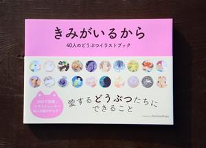 【新刊】きみがいるから 40人のどうぶつイラストブック