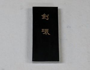 剣環 百選墨No.66(墨運堂):守109