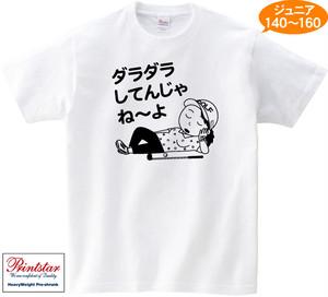 ダラダラしてんじゃねーよTシャツ【ジュニアサイズ:140cm~160cm】