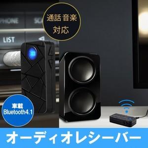 [車載] Bluetooth 4.1 オーディオレシーバー受信機 ハンズフリー通話対応/AUXポート搭載/A2DP技術搭載 iPhone/iPad/MIDなど 3.5mmオーディオデバイスに対応D076-C-BLK