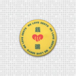 WE LOVE SENTO〈黄〉/布缶バッジ