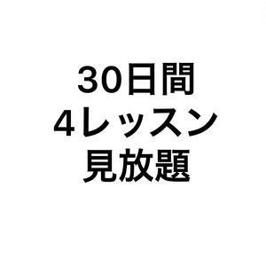 30日間  4レッスン動画 見放題(気学/奇門遁甲/数理&姓名判断/タロット)