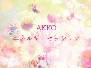 Akkoエネルギーセッション