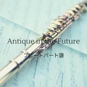 Antique in the Future(フルートパート譜)