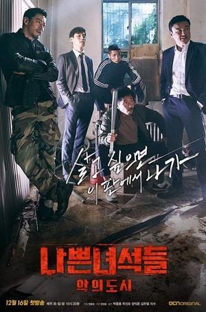 韓国ドラマ【バッドガイズ-悪い奴ら-2】Blu-ray版 全16話
