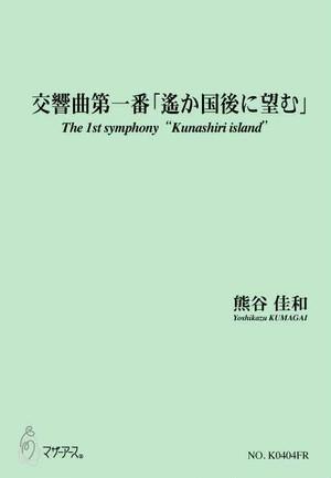 K0404FR 交響曲第一番「遙か国後に望む」(オーケストラ/熊谷佳和/楽譜)