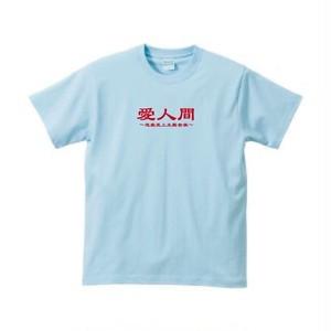 愛人間Tシャツ [キッズ]