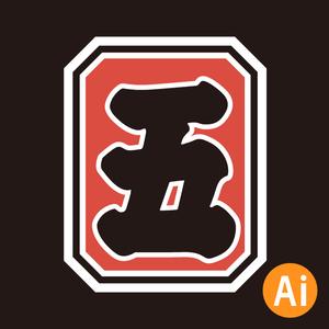 五軒屋町のだんじり町紋aiデータ