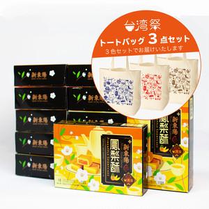 パイナップルケーキ【台湾祭 × 新東陽】(4個入×12箱)&トートバッグ(3枚)セット