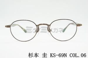 【正規取扱店】杉本 圭 KS-69N COL.06