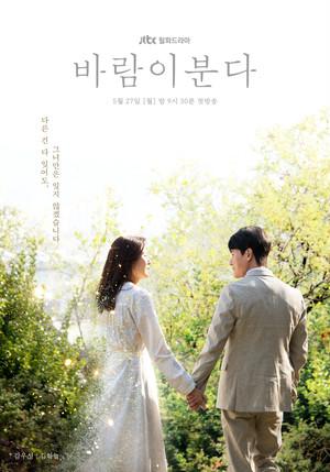 韓国ドラマ【風が吹く】Blu-ray版 全16話