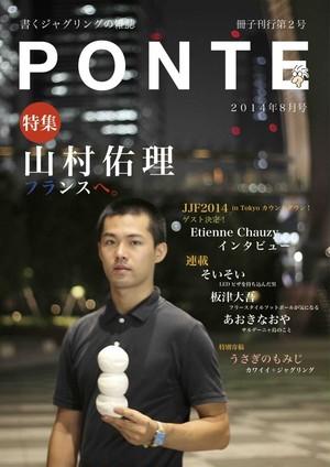 PONTE 2014年8月号